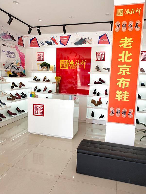 贺:江苏南通启东近海鸿福祥布鞋店正式开业!图片