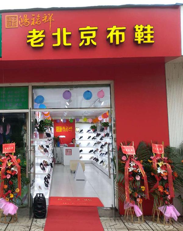 贺:江苏南京江宁区鸿福祥布鞋店正式开业!
