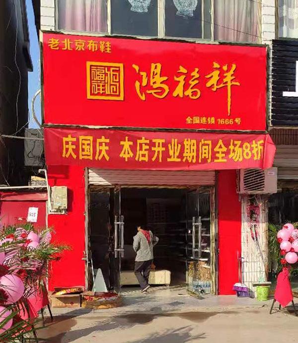 贺:江苏连云港响水鸿福祥布鞋店正式开业!图片