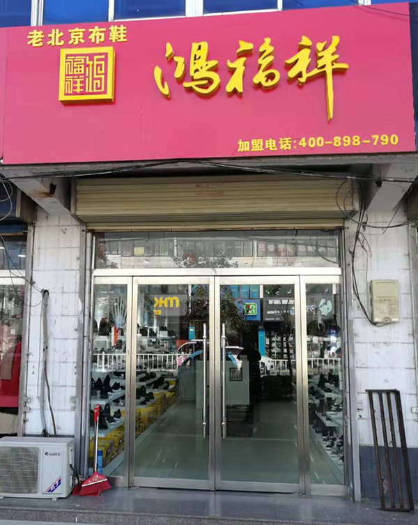 贺:江苏徐州丰县鸿福祥布鞋店正式开业!图片