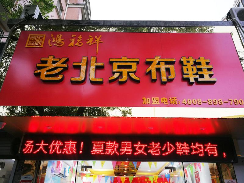 贺:江苏无锡一家鸿福祥北京布鞋店正式开业!图片