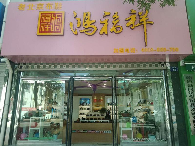 贺:陕西靖边县鸿福祥老北京布鞋专卖店正式开业!图片